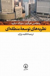 کتاب نظریههای توسعه منطقهای