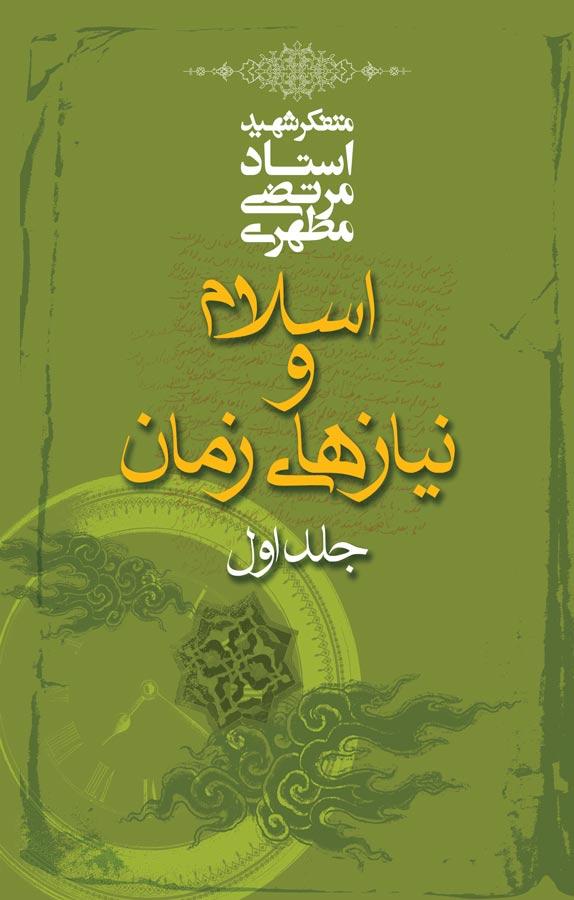 کتاب اسلام و نیازهای زمان – جلد اول