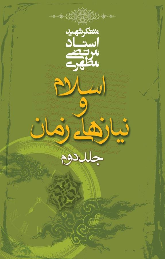 کتاب اسلام و نیازهای زمان – جلد دوم