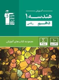 کتاب آموزش هندسه (۱ ) دهم ریاضی (نسخه PDF)