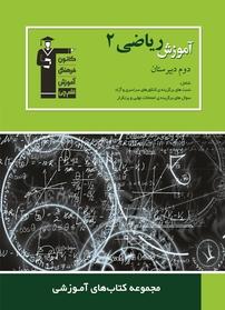 کتاب آموزش ریاضی (۲ ) دوم دبیرستان (نسخه PDF)