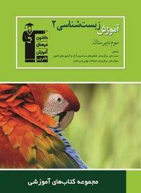 کتاب آموزش زیست شناسی (۲ ) سوم دبیرستان (نسخه PDF)