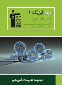کتاب آموزش فیزیک (۳ ) سوم دبیرستان ریاضی (نسخه PDF)