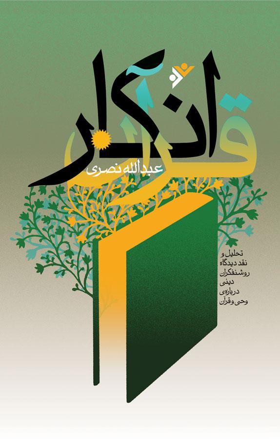 انكار قرآن: تحليل و نقد ديدگاه روشنفكران دينی دربارهی وحی قرآن