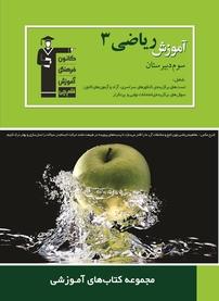 کتاب آموزش ریاضی (۳ ) سوم دبیرستان (نسخه PDF)