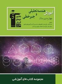 کتاب آموزش هندسه تحلیلی و جبر خطی چهارم دبیرستان