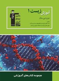کتاب آموزش زیست (۱ ) دوم دبیرستان (نسخه PDF)