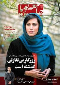 مجله هفتهنامه اجتماعی فرهنگی جامعه پویا - شماره ۲۸