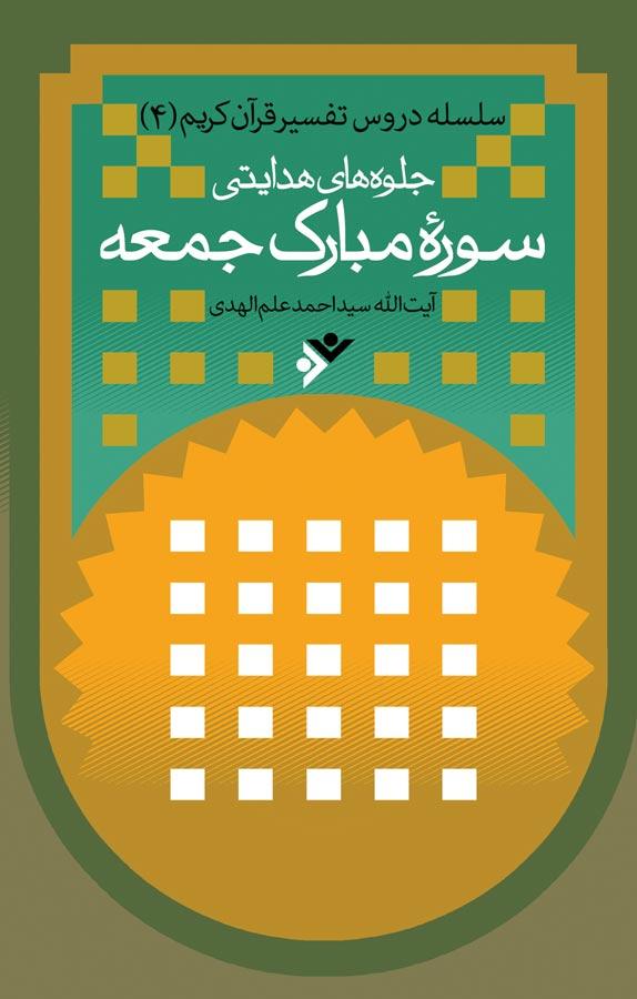 کتاب جلوههای هدایتی سوره مبارک جمعه
