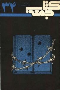 مجله کتاب جمعه شماره ۳۴