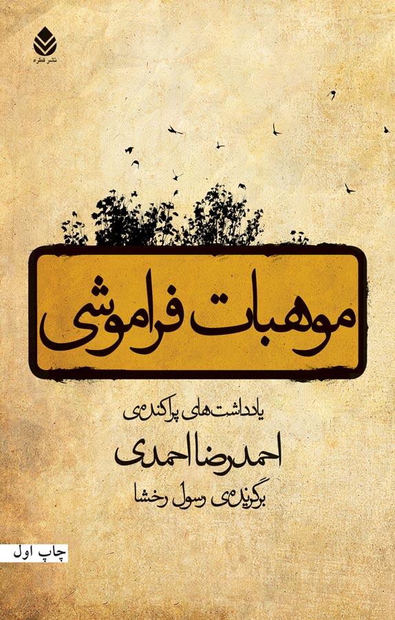 کتاب موهبات فراموشی