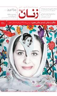 مجله ماهنامه زنان امروز ویژه نوروز شماره ۲۱
