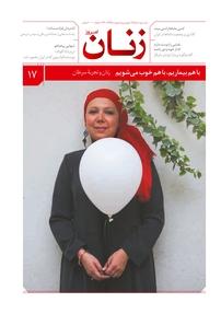مجله ماهنامه زنان امروز شماره ۱۷