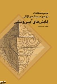کتاب مجموعه مقالات دومین سمینار نمایشهای آیینی و سنتی