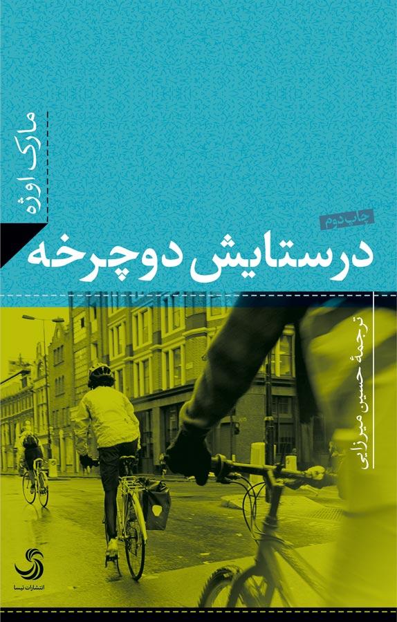 کتاب در ستایش دوچرخه