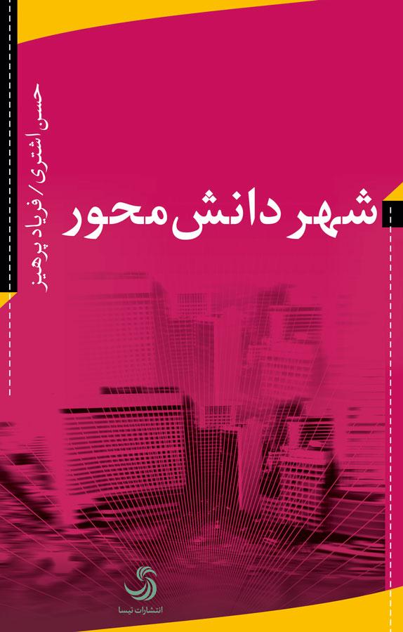 کتاب شهر دانشمحور