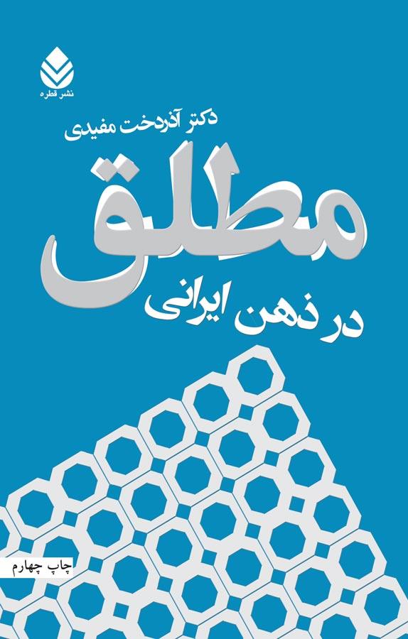 کتاب مطلق در ذهن ایرانی