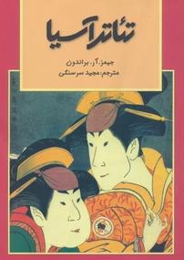 کتاب تئاتر آسیا