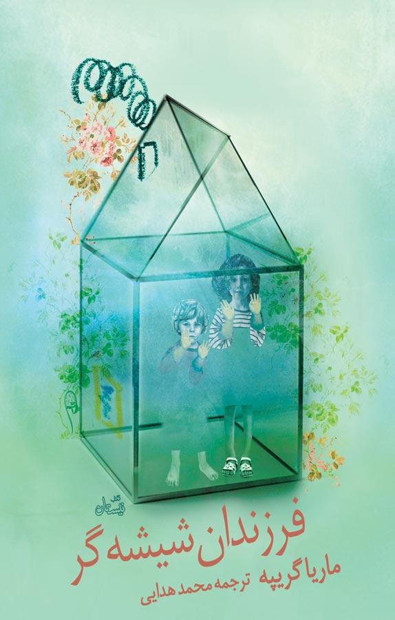 کتاب فرزندان شیشهگر