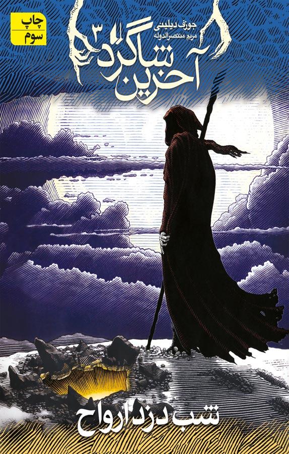 کتاب شب دزد ارواح