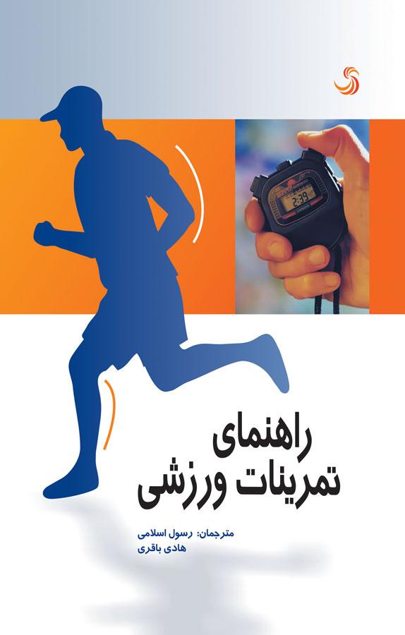 کتاب راهنمای تمرینات ورزشی