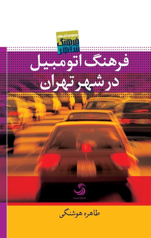 کتاب فرهنگ اتومبیل در شهر تهران