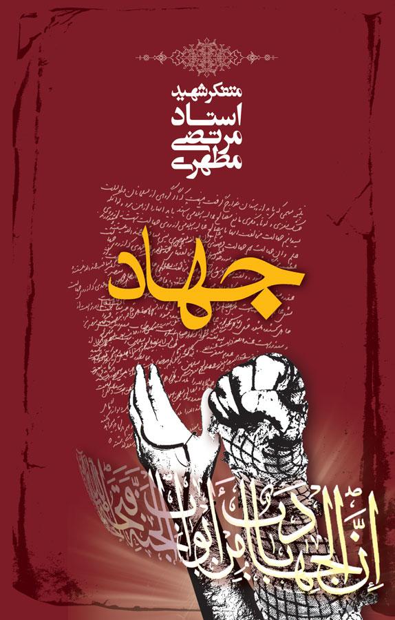 کتاب جهاد