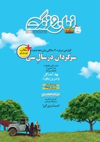 مجله ماهنامه زنان و زندگی شماره ۵