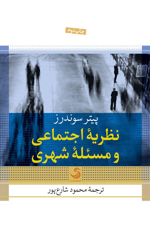 کتاب نظریه اجتماعی و مسئله شهری