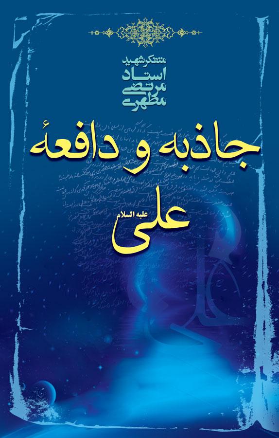کتاب جاذبه و دافعه علی (ع)