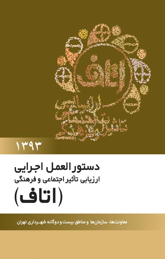 کتاب دستورالعمل اجرایی ارزیابی تاثیر اجتماعی و فرهنگی
