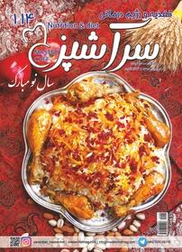 مجله دو هفتهنامه سرآشپز – شماره ۱۱۴