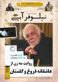 دوهفتهنامه نیلوفرآبی (ضمیمه فرهنگی هنری روزنامه قانون) شماره صفر (نسخه PDF)