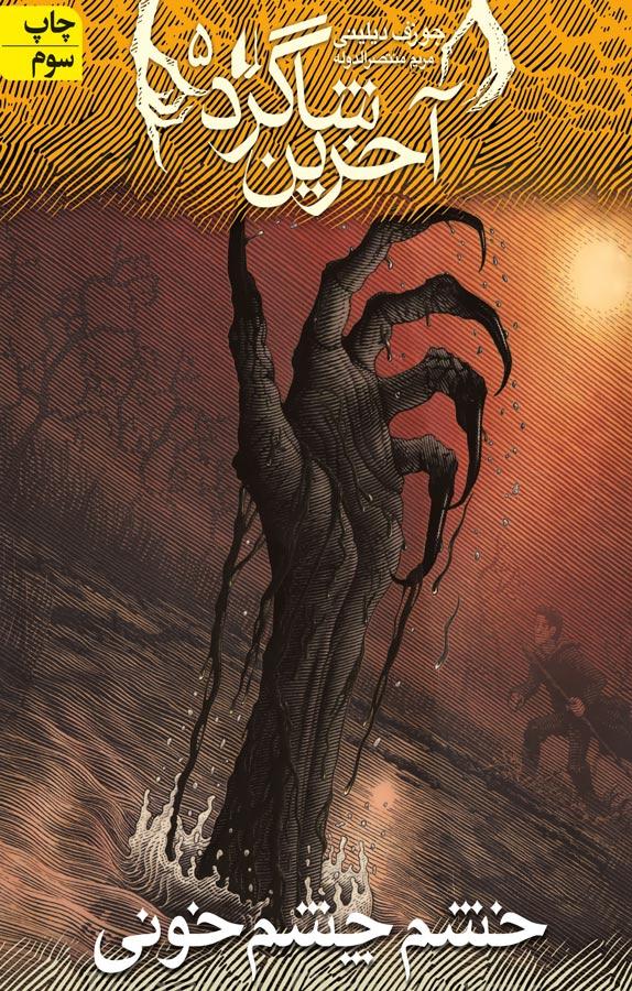 کتاب خشم چشم خونی