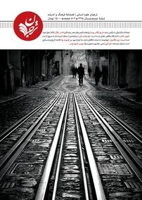 فصلنامۀ ترجمان علوم انسانی – شماره دوم (نسخه PDF)