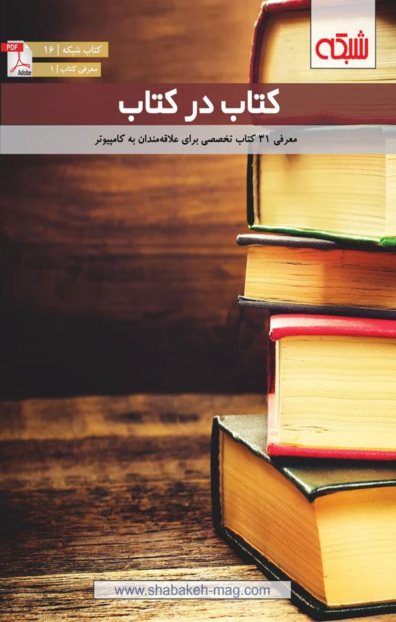 کتاب در کتاب