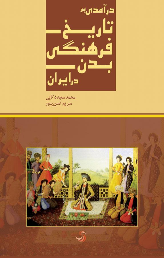 کتاب درآمدی بر تاریخ فرهنگی بدن در ایران