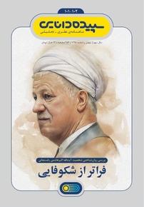 مجله سپیدهدانایی - شماره ۱۰۱  و ۱۰۲