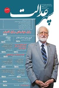 مجله دوهفتهنامه سپهرعدالت - شماره ۶