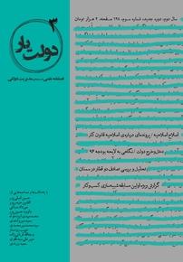 مجله فصلنامه علمی دولتیار – شماره ۳