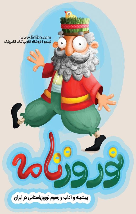 نوروزنامه: پیشینه و آداب رسوم نوروز باستانی در ایران