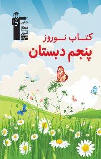 کتاب نوروز پنجم دبستان