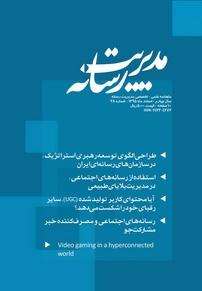 مجله ماهنامه علمی تخصصی مدیریت رسانه شماره ۲۸
