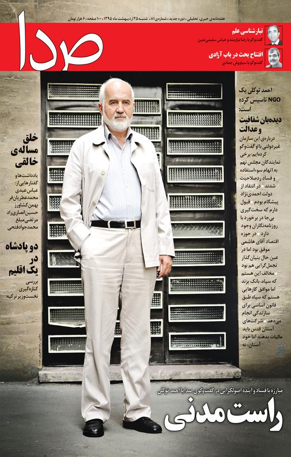 مجله هفتهنامهی خبری، تحلیلی صدا شمارۀ ۸۱