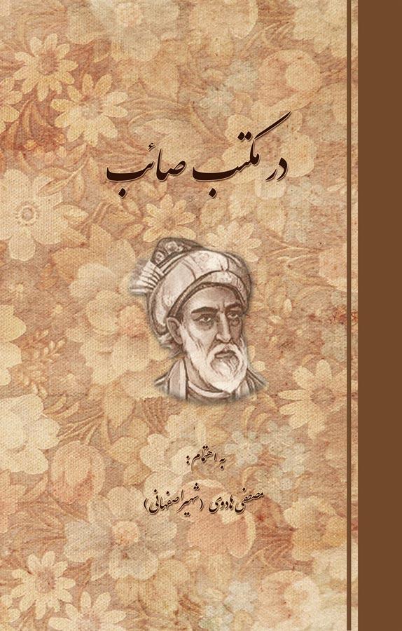 کتاب در مکتب صائب