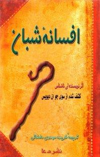 کتاب افسانه شبان