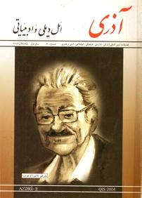 مجله فصلنامهیبه زبان ترکی و فارسی آذری شماره ۲