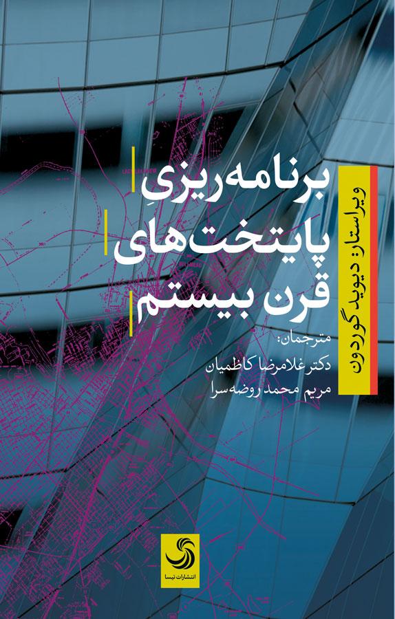 کتاب برنامهریزی پایتختهای قرن بیستم