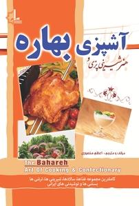 کتاب هنر شیرینیپزی و آشپزی بهاره