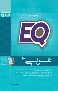 کتاب عربی ۳